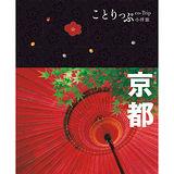 京都小伴旅:co-Trip日本系列 3(修訂二版)