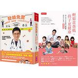 發燒免驚!搞懂流感、腸病毒+輕鬆當爸媽,孩子更健康(2書合售)