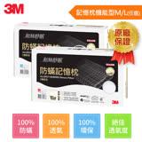 【團購2入】3M Filtrete淨呼吸防蹣記憶枕-機能型(M/L任選)