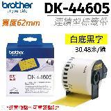 brother DK-44605 黃底黑字 62mm 原廠連續標籤帶