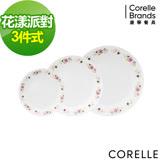 CORELLE 康寧花漾派對3件式餐盤組-C01