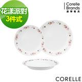 CORELLE 康寧花漾派對3件式餐盤組-C02