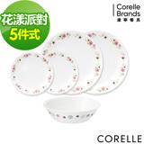 CORELLE 康寧花漾派對5件式餐盤組-E02