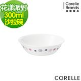 (任選) CORELLE 康寧花漾派對300cc沙拉碗