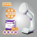 PINOH 品諾多功能蒸汽清潔機(手持款)