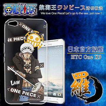 日本東映授權正版航海王 HTC One X9 透明軟式手機殼(封鎖羅)