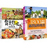 露營野炊料理全書+1800張完全圖解露營必備料理書(2書合售)