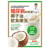 糖尿病的救星!椰子油飲食療法/大樹林