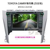 【CAMRY專用汽車音響】8吋觸控螢幕多媒體專用主機 含安裝再送衛星導航(2013-2014年車款)