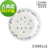(任選) CORELLE 康寧古典藍8吋平盤