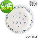 (任選) CORELLE 康寧古典藍10吋平盤