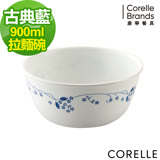 (任選) CORELLE 康寧古典藍900cc麵碗