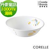 (任選) CORELLE 康寧丹麥童話1000ml湯碗
