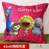 【奶油獅】總動員系列~台灣製造~專利全彩立體印刷方形抱枕布套(桃紅)一入(不含枕心)
