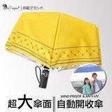 【雙龍牌】TD英爵系超大防風自動開收傘(亮黃下標區)雙人傘親子傘-颱風豪雨必備B6115T