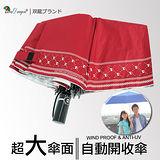 【雙龍牌】TD英爵系超大防風自動開收傘(酒紅下標區)雙人傘親子傘-颱風豪雨必備B6115T