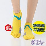 蒂巴蕾 Deparee 勁能十足無極限蹠骨防護平衡型五趾運動襪 DP7885
