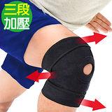 三段加壓可調式護膝蓋D017-06前端開孔開放式髕骨護腿.綁帶束帶膝蓋保暖.調整調節鬆緊纏繞.健身運動防護具