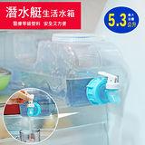 【百貨通】潛水艇生活水箱5.3公升