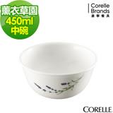 (任選) CORELLE 康寧薰衣草園450ml中碗