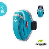 Naturehike 戶外運動防水透氣輕量臂包 臂套-小 (藍色)