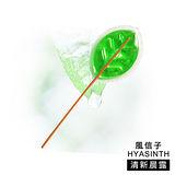(任選)【風信子HYASINTH】專利香氛芳香棒系列(香味 清新晨露)