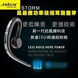 Jabra STORM 風暴 微功率技術耳掛 藍牙耳機