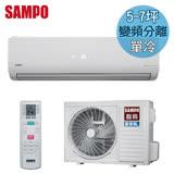 [促銷]SAMPO聲寶 5-7坪變頻單冷一對一分離式冷氣(AM-QB36D/AU-QB36D)送基本安裝