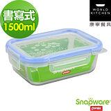 (任選) Snapware 康寧密扣 Eco Clean耐熱玻璃保鮮盒-長方型1500ml