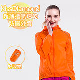 【KissDiamond】超輕薄透氣速乾防曬外套-亮橘
