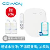 Coway 濾淨智控數位馬桶座BA-19【進階加長款】★含基本安裝+贈兒童馬桶座
