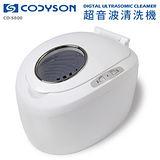 CODYSON 超音波清洗機  CD-5800