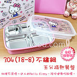 【Hello Kitty】不鏽鋼隔熱餐盤盒 KS-8150