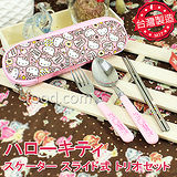 【Hello Kitty】環保餐具組 KS-8238 (筷子/叉子/湯匙/餐具套)