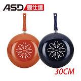 ASD 亮麗塘瓷不沾小炒鍋(30cm)
