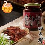【那魯灣】富發珍饌小管醬 2罐(260g/罐)