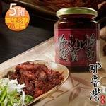 【那魯灣】富發珍饌小管醬 5罐 (260g/罐)