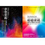 夢想密碼+療癒密碼(全新增訂版 2書合售)