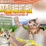 貓咪專屬加厚大m型波浪貓抓板附貓草