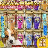 韓國BOWWOW》熱狗棒系列狗零食多種口味20入/桶
