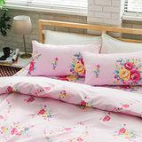 美夢元素 台灣製天鵝絨 美人心計 雙人三件式床包組