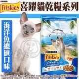 Friskies喜躍》貓乾糧海洋魚總匯口味1.2kg*4包