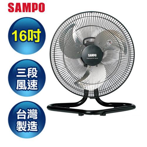 SAMPO聲寶 16吋機械式工業扇 SK-VC16F