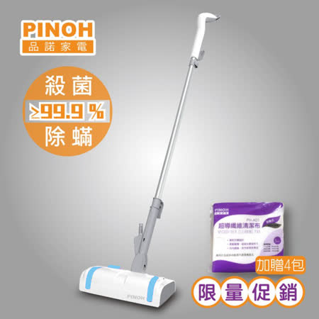 ★加贈清潔布★『PINOH』☆ 品諾 多功能蒸汽清潔機(基本款) PH-S12M (白+藍) -friDay購物 x GoHappy