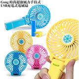 Gong 時尚輕巧勁涼手持 /折疊USB充電式電風扇