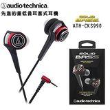 鐵三角 ATH-CKS990 先進加強重低音 耳塞式耳機