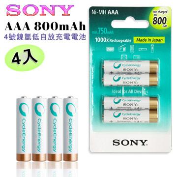 SONY CycleEnergy 新型 800mAh 低自放4號充電電池 NH-AAA-B4KN(4顆入)