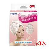 ★3件超值組★3M NEXCARE纖柔快乾頭巾