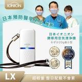 日本原裝IONION LX第三代壽司機 超輕量隨身空氣清淨機(日本製造)