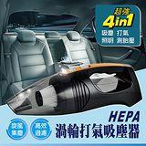 強力渦輪HEAP四合一吸塵打氣機 吸塵 打氣 測胎壓 LED照明 100W超強動力